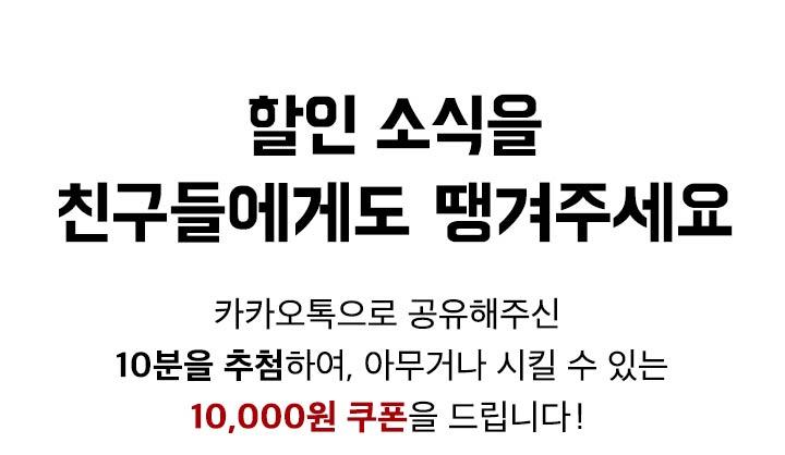 할인 소식을 친구들에게도 땡겨주세요 카카오톡으로 공유해주신 10분을 추첨하여, 아무거나 시킬 수 있는 10,000원 쿠폰을 드립니다!