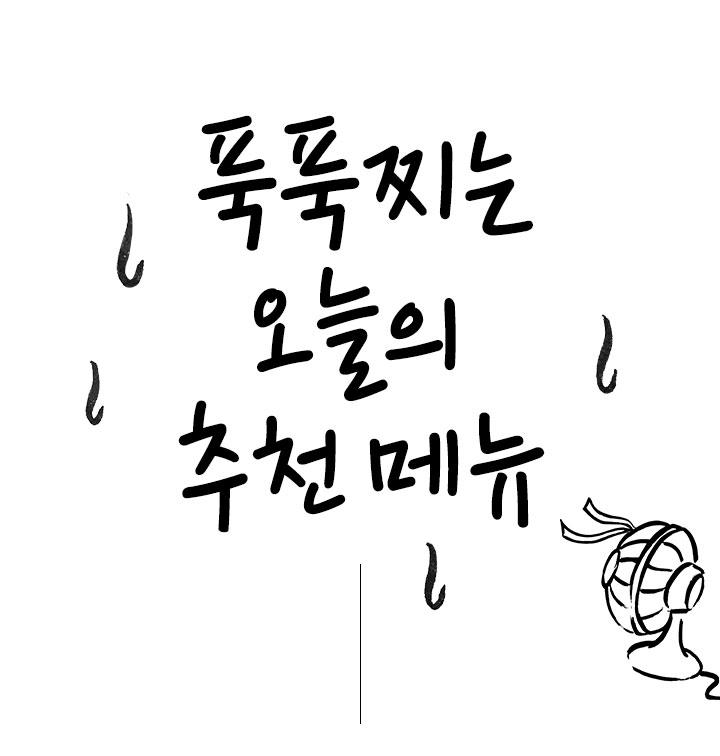 푹푹찌는 오늘의 추천메뉴